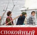 Яхта Спокойный